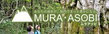 MURA・ASOBI