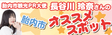 長谷川玲奈さんのおすすめスポット