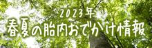 2020-21年 秋冬の胎内おでかけ情報