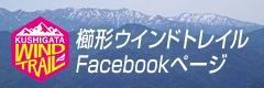 櫛形ウインドトレイルFacebookページ