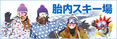 胎内スキー場