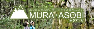 MURA・ASOBI ムラアソビ