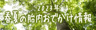 2019-20秋冬の胎内セレクト