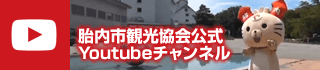 YOUTUBE 胎内観光協会公式チャンネル