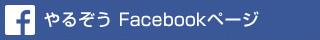 やるぞう Facebookページ