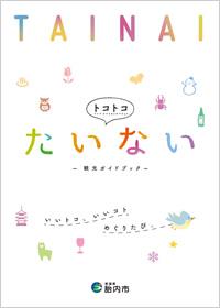 新潟県胎内市観光ガイドブック「トコトコおさんぽ たいない」